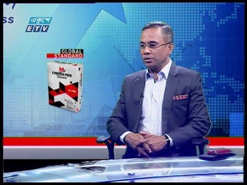 একুশে বিজনেস || মো. ফুরকান উদ্দিন || 13 February 2020 || | ETV Business