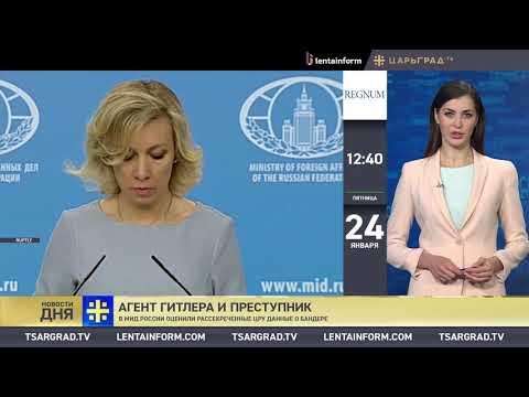 Новости дня (24.01.2020) видео