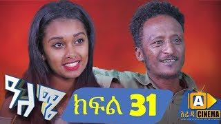 ዓለሜ 31 - Aleme- New Ethiopian Sitcom Part - 31 2019