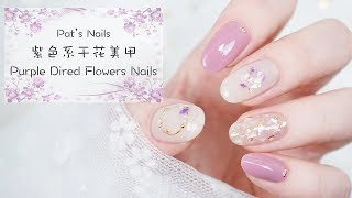 Purple Dried Flowers Nails 紫色系干花美甲| Pats Nails