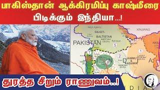 பாகிஸ்தான் ஆக்கிரமிப்பு காஷ்மீரை பிடிக்கும் இந்தியா…! | துரத்த சீறும் ராணுவம்..! | POK | India