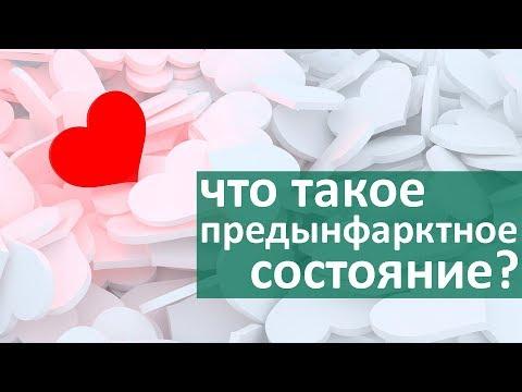 Инфаркт миокарда лечение. ❤ Первые симптомы и способы лечения инфаркта миокарда. ЦЭЛТ