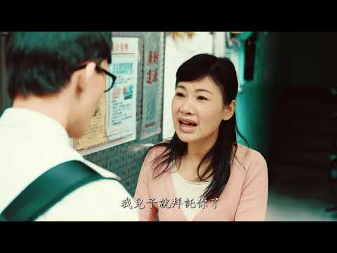 洗錢防制影片宣導-恰恰彭政閔(3分鐘版)