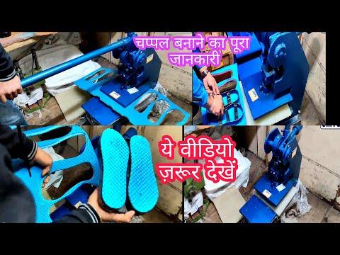 Heavy Duty Chappal Making Machine