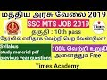 Complete Study material pdf free SSC MTS JOB 2019 Preparation tips தமிழில் Times Academy