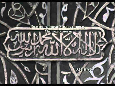 Сура Люди <br>(ан-Нас) - шейх / Абдуль-Басит Абдус-Сомад -