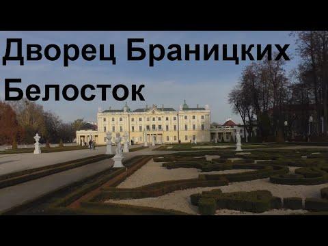 Трэвел влог в Польше путешествии в Белосток Travel Дворец Браницких