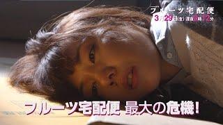 mqdefault - 【ドラマ24】フルーツ宅配便 第12話