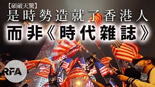 【碩破天驚】是時勢造就了香港人,而非《時代雜誌》