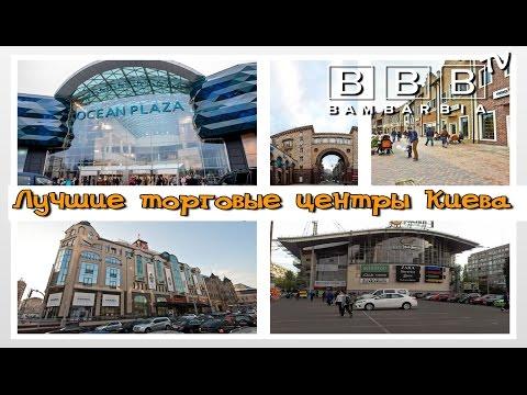 Шопинг в Киеве: ТОП 5 лучших мест!