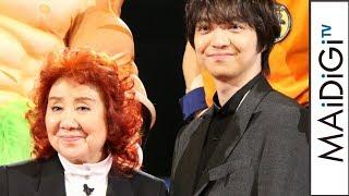 三浦大知、「ドラゴンボール」声優陣との共演に「震えています」野沢雅子が主題歌を絶賛「ドラゴンボール超ブロリー」ワールドプレミアイベント