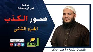 صور الكذب ج 2 برنامج أمراض مهلكة مع فضيلة الشيخ أحمد جلال