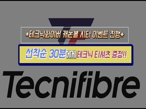 [영훈TV]김천에서 테크닉화이버 시타회 합니다! 놀러오세요^^