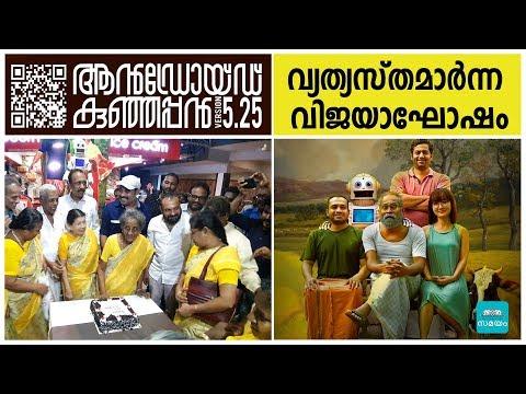 വിജയം ആഘോഷമാക്കി   Android Kunjappan Version 5 25   Samayam Malayalam