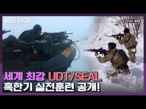 해병대 수색대│육군 특전사│공군 CCT │해군 UDT/SEAL 《대한민국 최정예 특수부대》