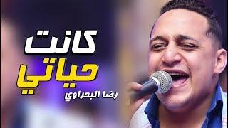 تحميل و مشاهدة رضا البحراوي 2019 - موال كانت حياتي - شعبي 2019 MP3