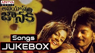 Alias Janaki Full Songs - Venkat Rahul, Anisha Ambrose