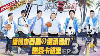 EP3: Burn your calories!  |  Go fighting! S6 EP3 [Dragon TV]