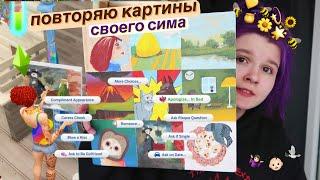 повторяю КАРТИНЫ из симс 4