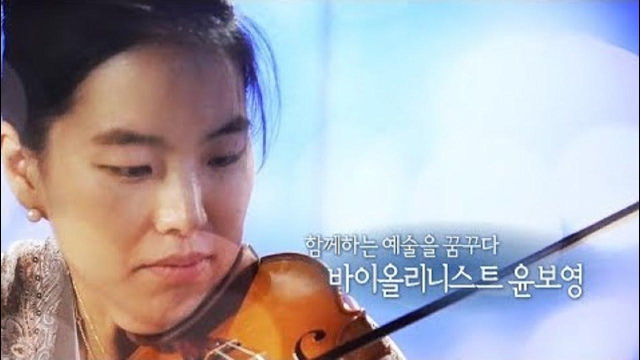 함께하는 예술을 꿈꾸다,바이올리니스트 윤보영 다시보기