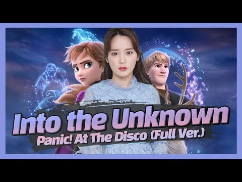 """Panic! At The Disco - Into the Unknown(숨겨진 세상) Full Ver.   From """"겨울왕국2(Frozen2)"""" OST   COVER by 서은교"""