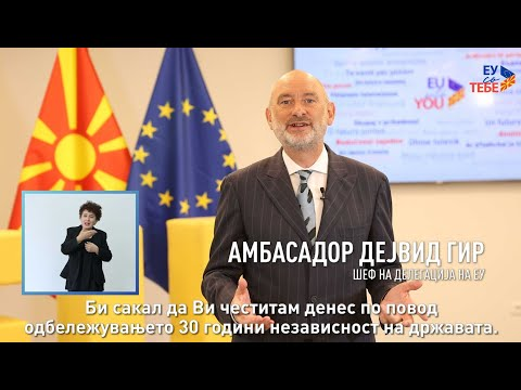Greetings from EU Ambassador David Geer on 30 years of independence