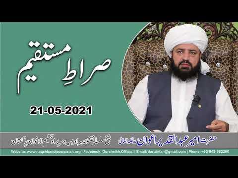 Watch Sirat-e-Mustaqeem YouTube Video