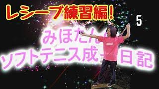 ソフトテニスみほたんのソフトテニス成長日記第5話~レシーブ練習~