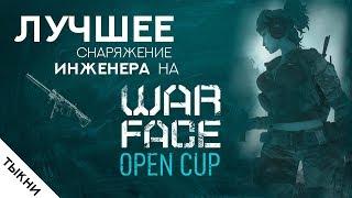 ЛУЧШЕЕ СНАРЯЖЕНИЕ ИНЖЕНЕРА НА OPEN CUP В WARFACE