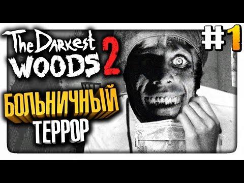 БОЛЬНИЧНЫЙ ТЕРРОР! ✅ The Darkest Woods 2 Прохождение #1