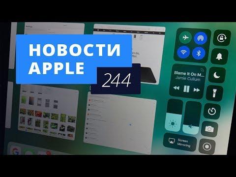 Новости Apple, 244 выпуск: будущее iOS и macOS (видео)