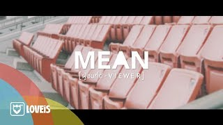 MEAN - ผู้ชมที่ดี | Viewer [Official Lyrics]