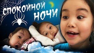 Страшилки на ночь от Аминки Витаминки 😱 Funny kids Good night