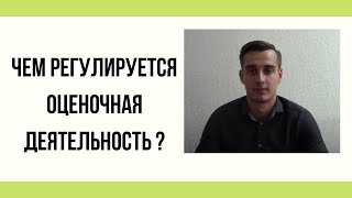 Чем регулируется оценочная деятельность - Юридическая консультация в Киеве