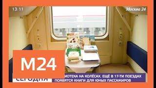 Книги для юных пассажиров появятся еще в 17-ти поездах