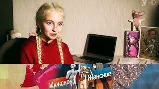 Недетский бизнес. Часть 1. Мужское / Женское. Выпуск от 14.12.2018