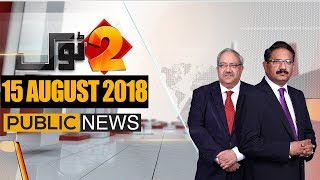 2 Tok with Ch Ghulam Hussain & Saeed Qazi | 15 August 2018 | Public News