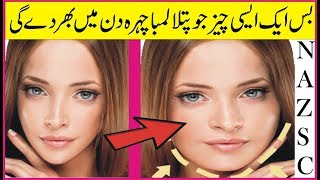 Get Thin To Healthy Face In 7 days At Home   Healthy Face Tips   Chubby Cheeks Remedy