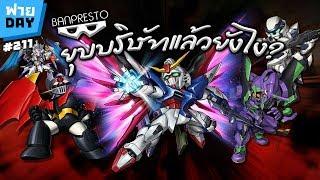 Banpresto ยุบแล้ว!! Super Robot ตรูหละคับ!? (OSฟายDay# 211)