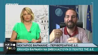 """Στην εκπομπή """"METROPOLIS"""" στο ΙONIAN TV ο Ν. Φαρμάκης"""