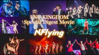 12月の2019 FNC KINGDOM開催を記念し、前回2017 FNC KINGDOMでのライブのダイジェスト映像を大公開!第二弾はN.Flyingのステージ☆