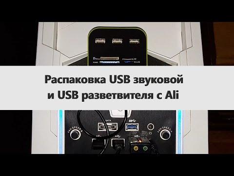Распаковка USB звуковой карты и USB разветвителя с Aliexpress