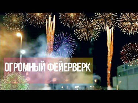 БОЛЬШОЙ ФЕЙЕРВЕРК 🎉🎉🎉  САЛЮТ. Праздник города. SPAIN HOLYDAY . SUPER FIREWORKS 🔥