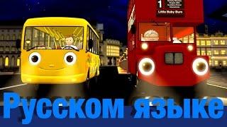 Колеса у автобуса   часть 7   детские стишки   LittleBabyBum