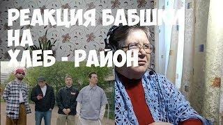 ХЛЕБ - Район. Реакция бабушки