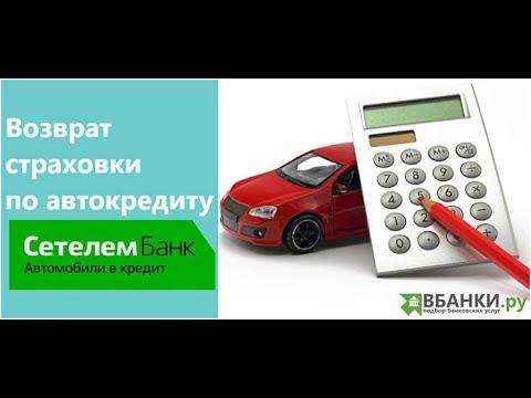 Возврат страховки по автокредиту Сетелем Банк