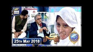 Shan e Iftar – Segment – Naiki - Naiki Ka yeh Safar Jari rahe - 25th May 2018