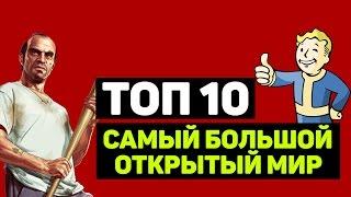 """ТОП 10 """"САМЫЙ БОЛЬШОЙ ОТКРЫТЫЙ МИР"""""""