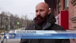 Новости Псков 13.11.2018 # Дорожникам официально разрешили укладывать асфальт в дождь и снег