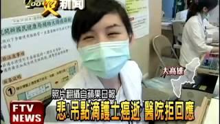 吊點滴護士 17日因癌病逝-民視新聞
